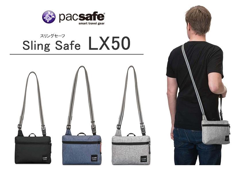 pacsafe パックセーフ スリングセーフLX50