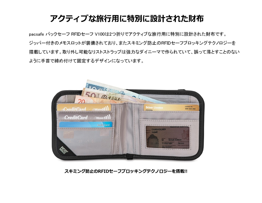pacsafe パックセーフ RFIDセーフ V100