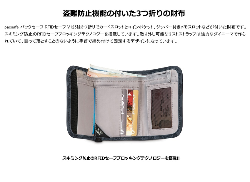 pacsafe パックセーフ RFIDセーフ V125