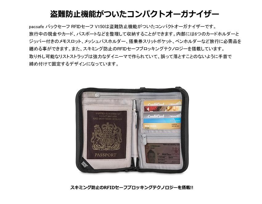 pacsafe パックセーフ RFIDセーフ V150