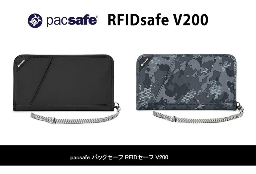 pacsafe パックセーフ RFIDセーフ V200
