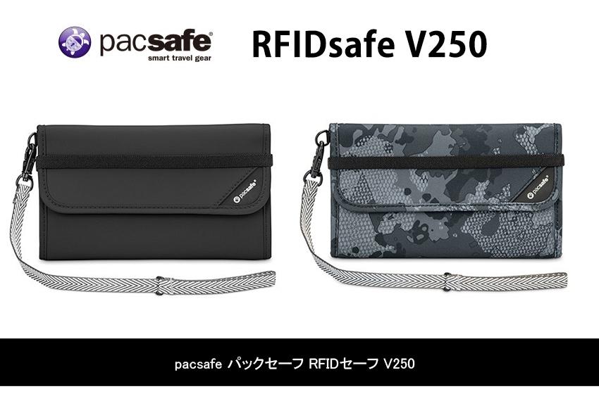 pacsafe パックセーフ RFIDセーフ V250