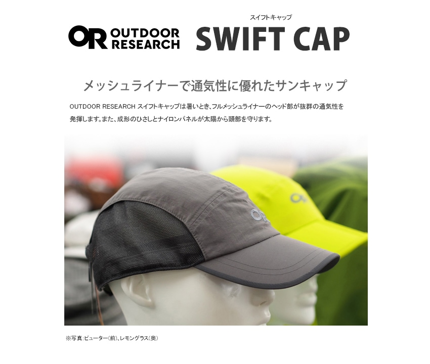 OUTDOOR RESEARCH スイフトキャップ