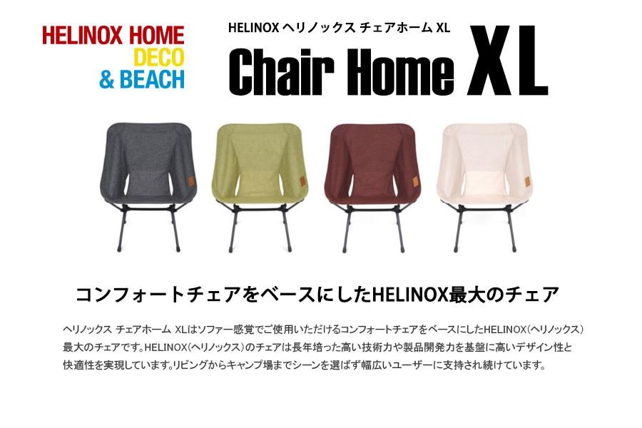Helinox ヘリノックス チェアホーム XL