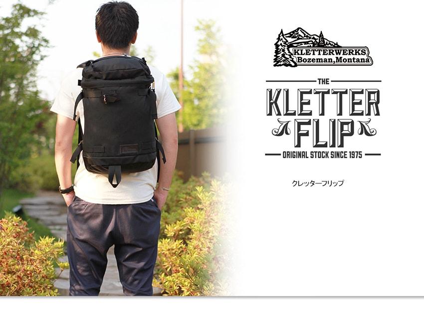 Kletterwerks クレッターワークス クレッターフリップ