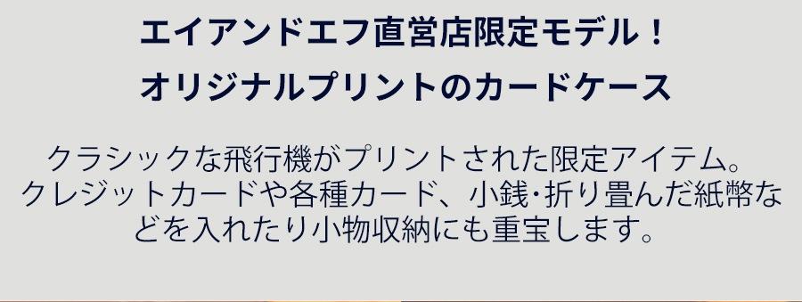 KAVU カブー カードケース エイアンドエフ直営店限定モデル