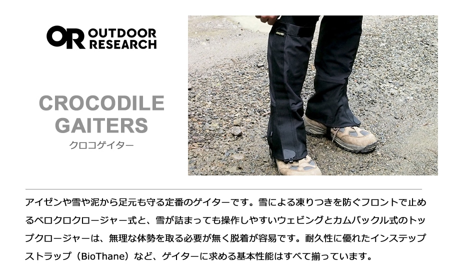 OUTDOOR RESEARCH メンズ クロコゲイター