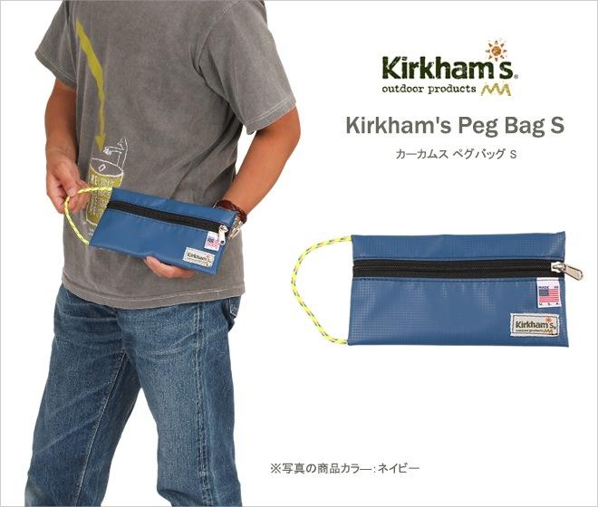Kirkham's カーカムス ペグバッグS イメージ1