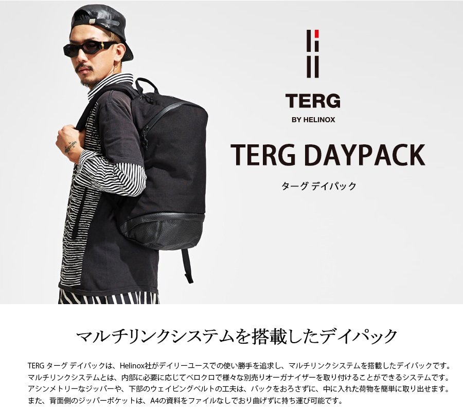 TERG(ターグ)デイパック