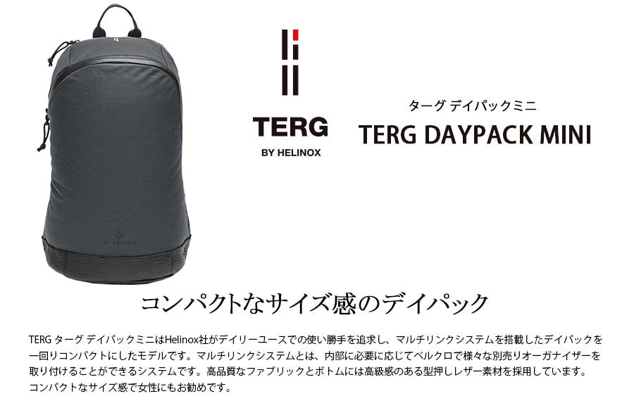 TERG(ターグ)デイパックミニ