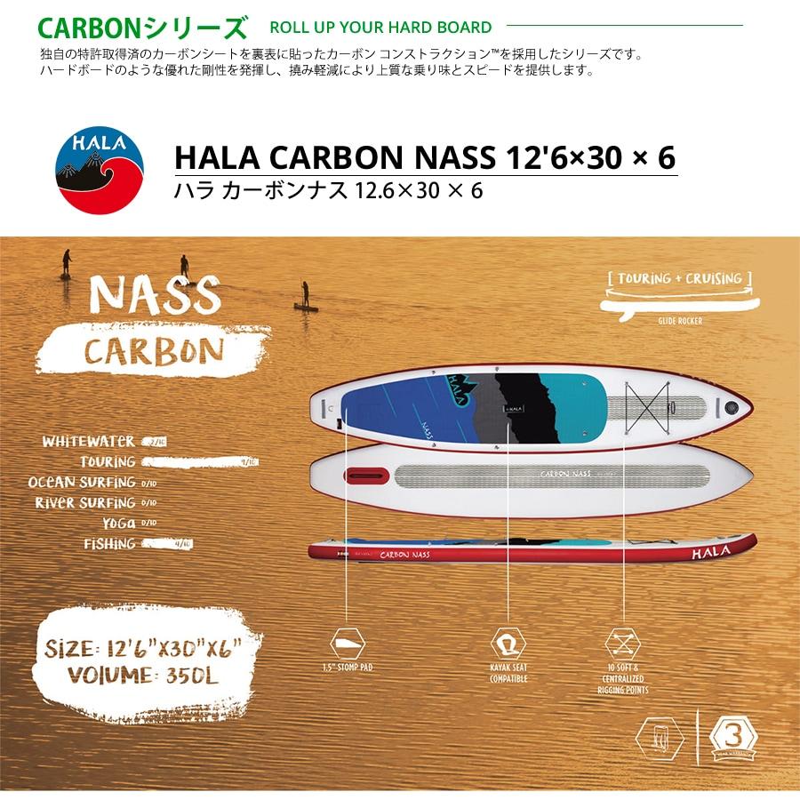 ハラ カーボンナス 12.6×30×6