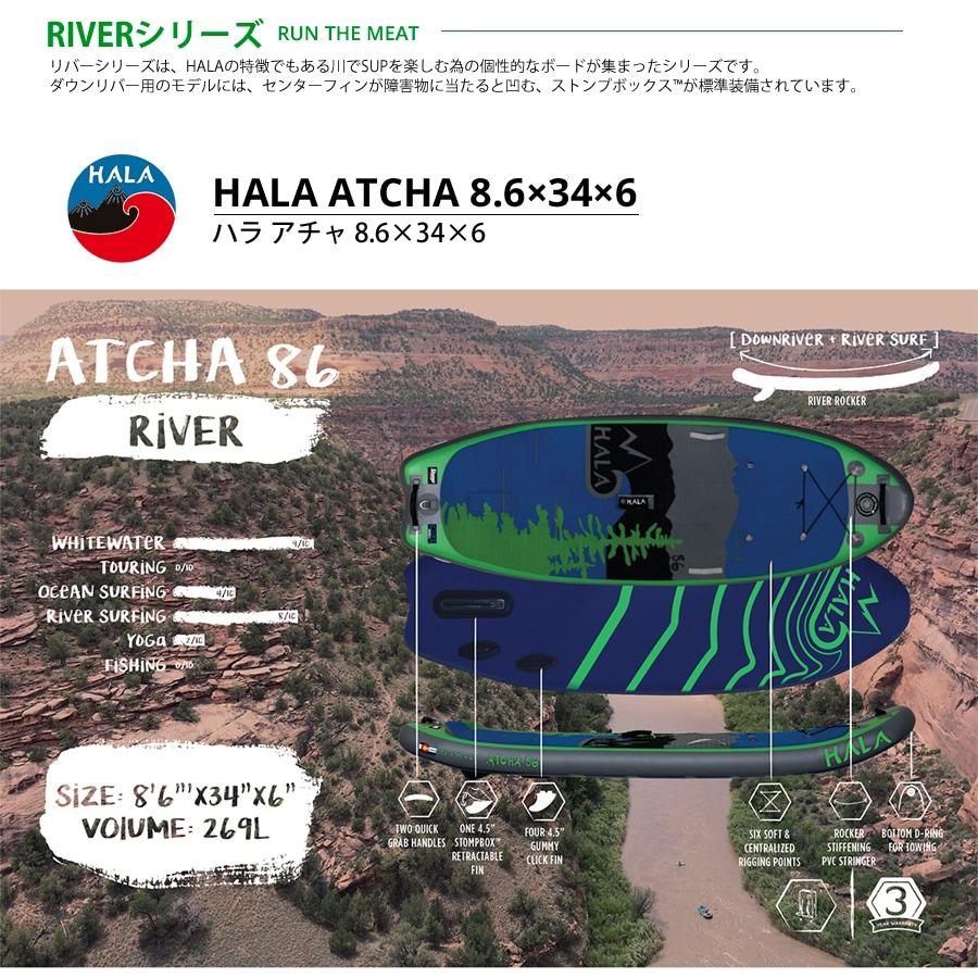 ハラ アチャ 8.6×34×6
