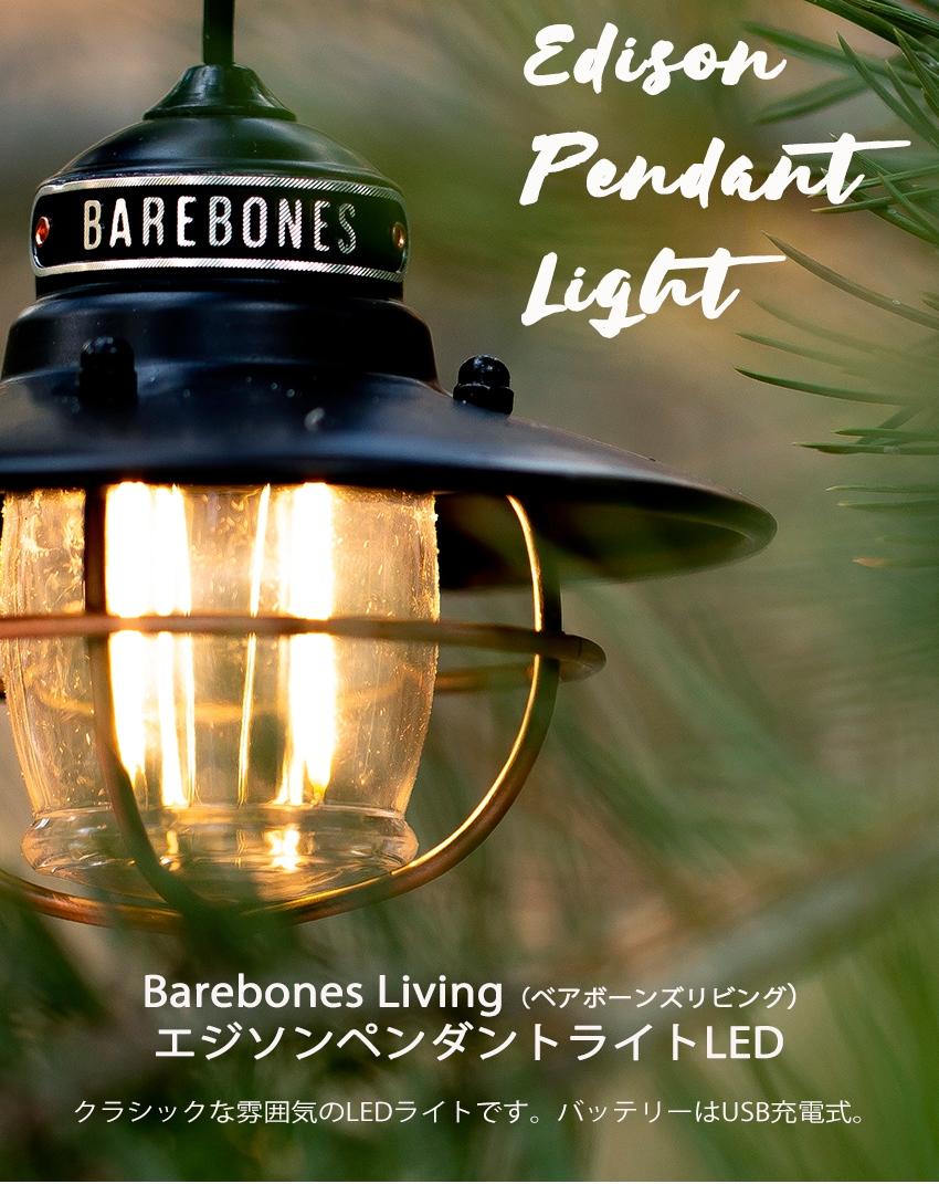 BAREBONES LIVING ベアボーンズリビング エジソンペンダントライトLED