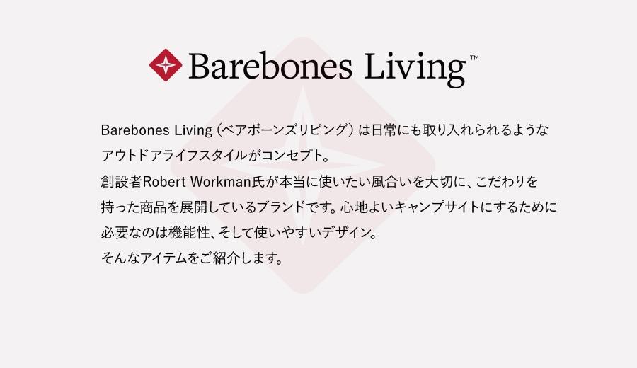 BAREBONES LIVING ベアボーンズリビング レイルロードランプLED
