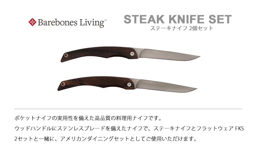 Barebones Living ベアボーンズリビング ステーキナイフ 2個セット