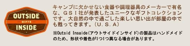 Outsid Insaide(アウトサイドインサイド)