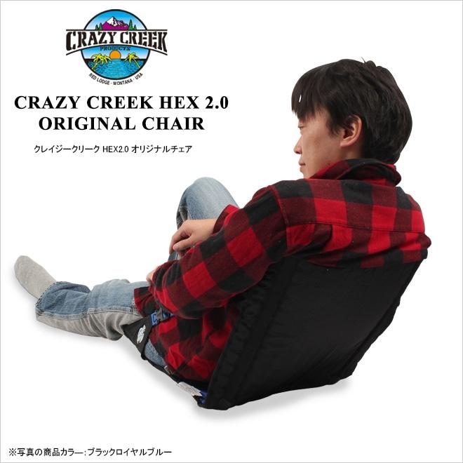 CRAZY CREEK クレイジークリーク HEX2.0 イメージ1