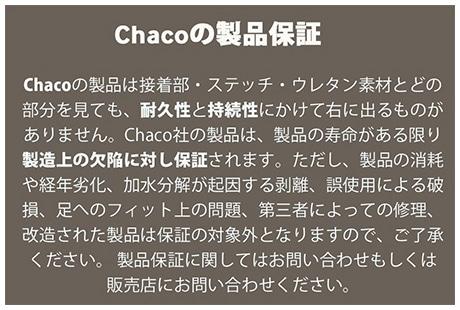CHACO(チャコ)サンダルの特徴
