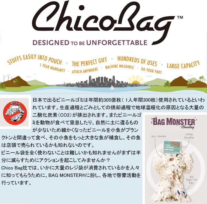 Chicobag チコバッグ