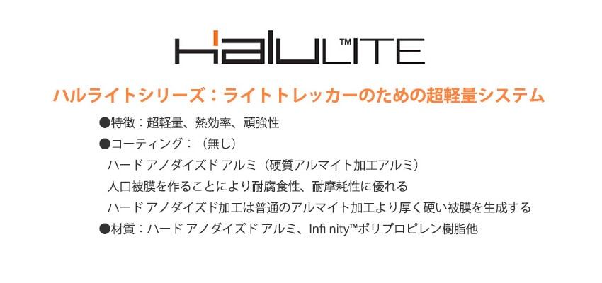 GSI ハルライトシリーズ