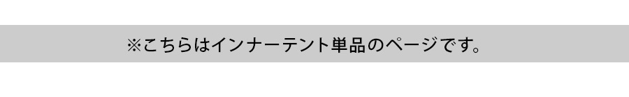 Helinox Tac Vタープ4.0 インナーテント