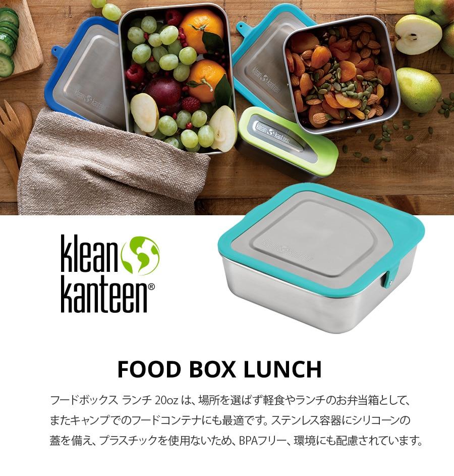 Klean Kanteen フードボックス ランチ