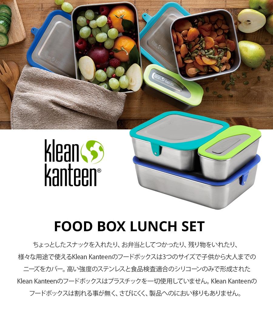 Klean Kanteen フードボックス ランチセット