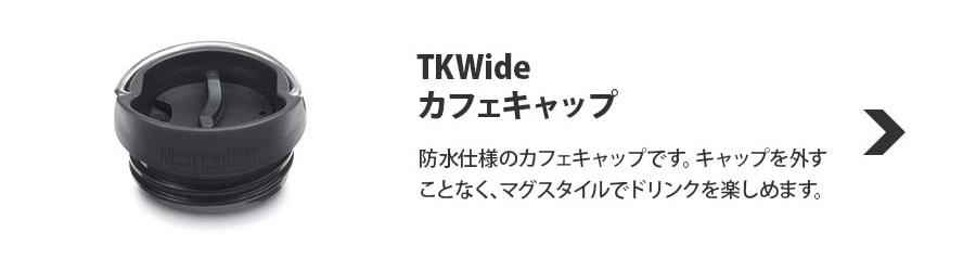 Klean Kanteen TKWide カフェキャップ