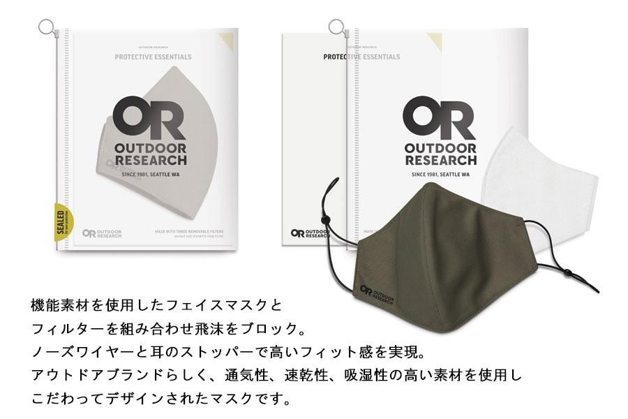 OUTDOOR RESEARCH アウトドアリサーチ スモール/キッズ PPE フェイスマスクキット