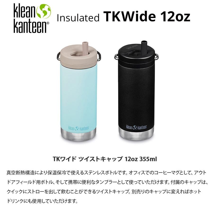 Klean Kanteen TKWideツイストキャップ 12oz