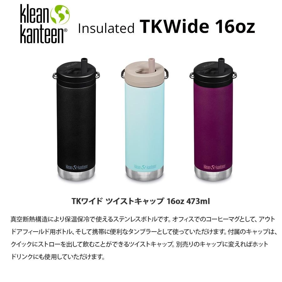 Klean Kanteen TKWideツイストキャップ 16oz
