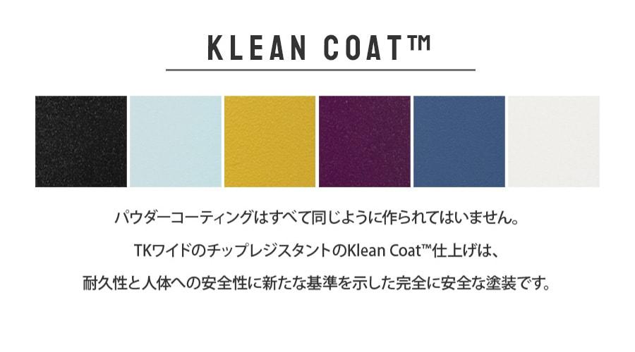 Klean Kanteen Klean Coat