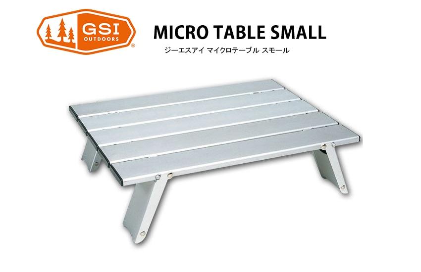 GSI ジーエスアイ マイクロテーブル スモール