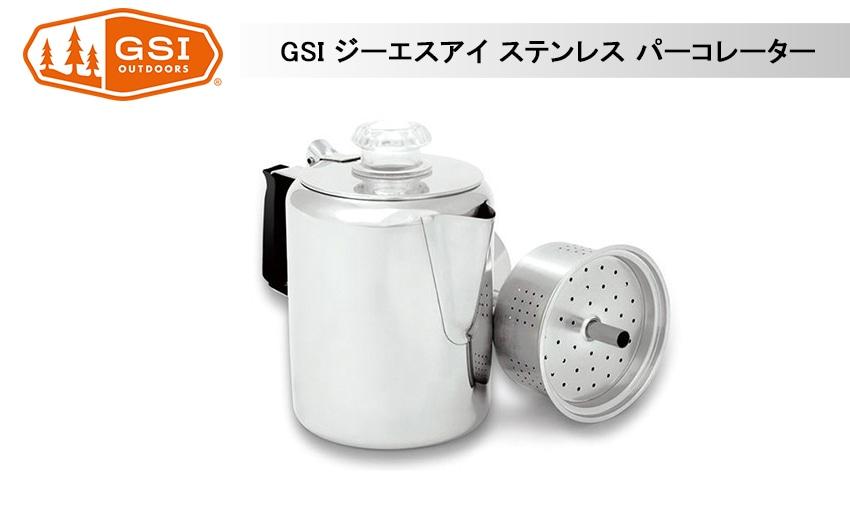 GSI ジーエスアイ ステンレス パーコレーター