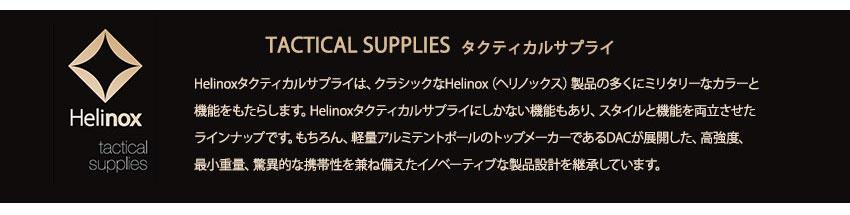 Helinox ヘリノックス タクティカルサプライ