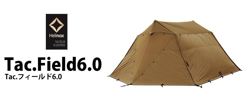Helinox ヘリノックス タクティカル Tac.フィールド6.0
