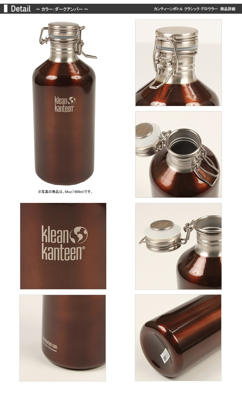 Klean Kanteen カンティーンボトル クラシック グロウラー ダークアンバー