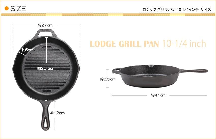 LODGE ロッジ グリルパン 10 1/4インチ サイズ