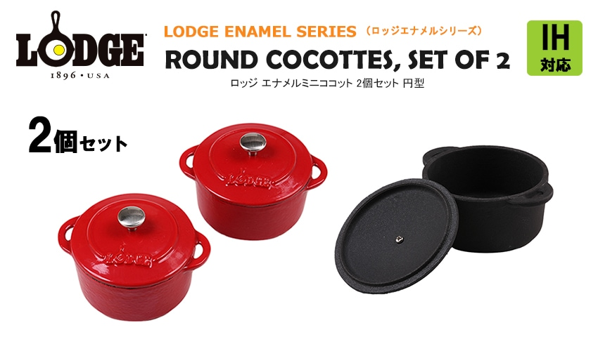 LODGE ロッジ エナメルミニココット 2個セット 円型