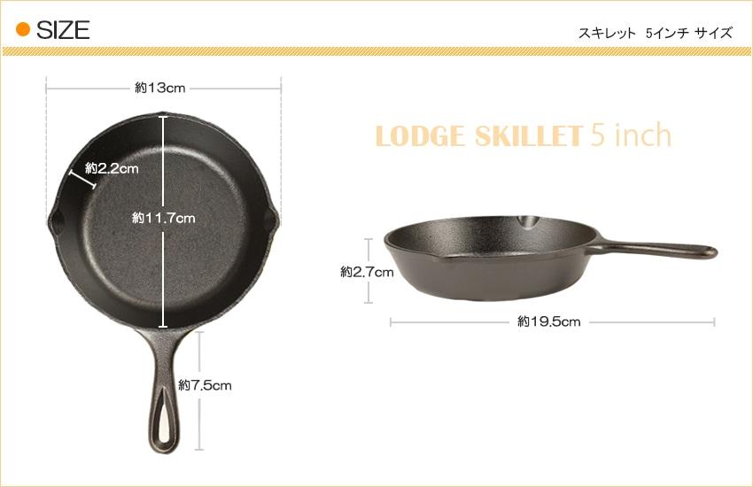 LODGE ロッジ スキレット 5インチ サイズ