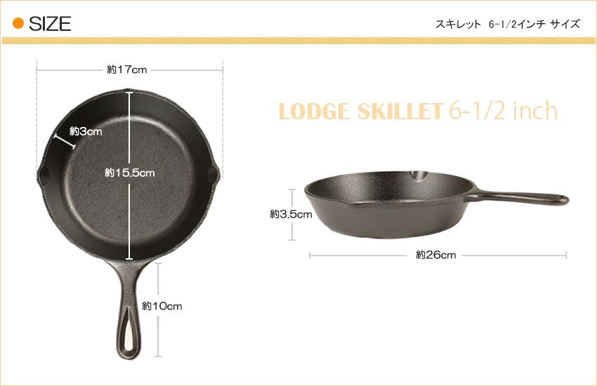 LODGE ロッジ ロジック スキレット 6-1/2インチ サイズ