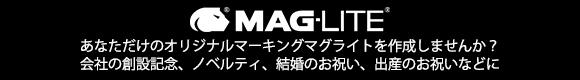 maglite(マグライト)マーキング案内