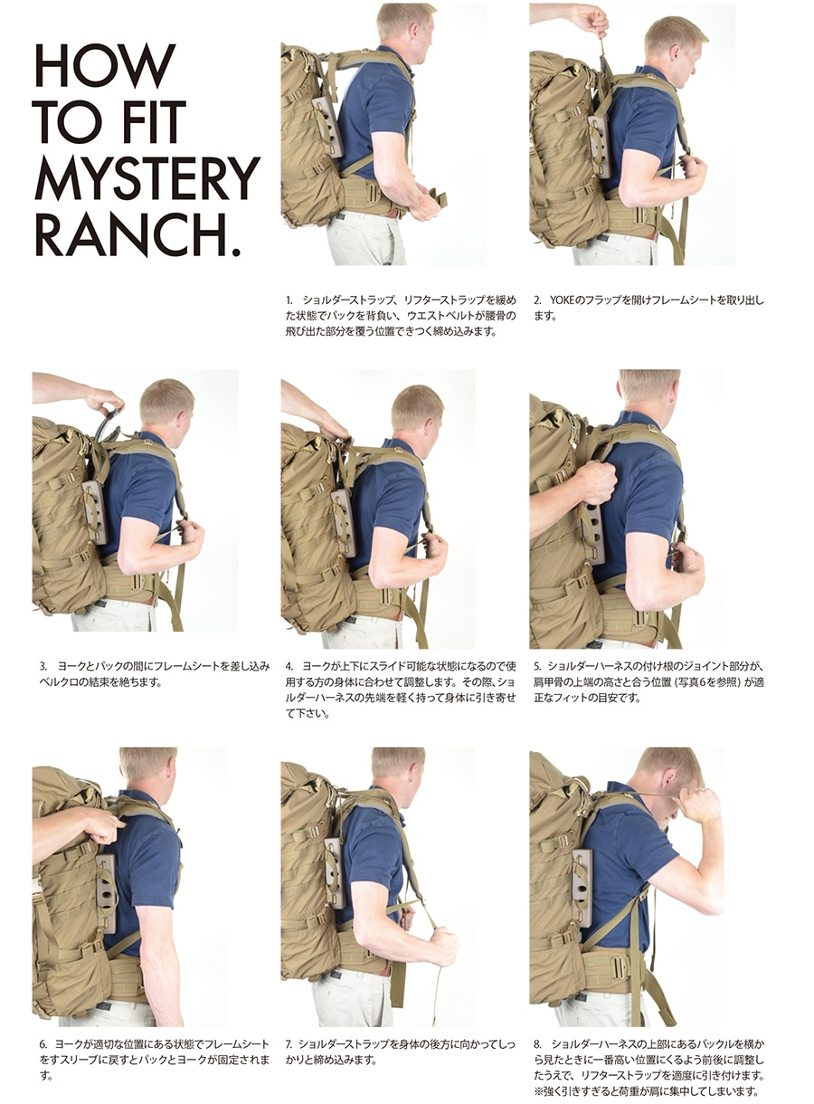 MYSTERYRANCH(ミステリーランチ)HOW TO FIT