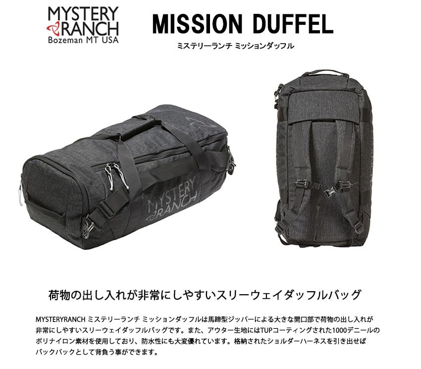 MYSTERYRANCH ミッションダッフル