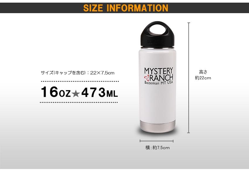 MYSTERYRANCH ミステリーランチ クラシックロゴ ワイドインスレートボトル サイズ
