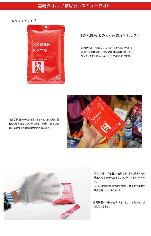宮崎タオル いまばりレスキュータオル