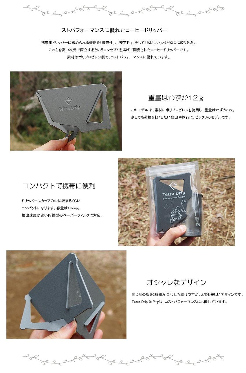MUNIEQ ミュニーク Tetra Drip 01P