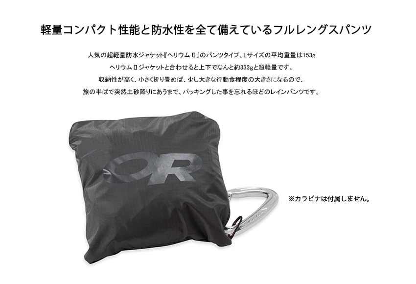 OUTDOOR RESEARCH Ms ヘリウムパンツ