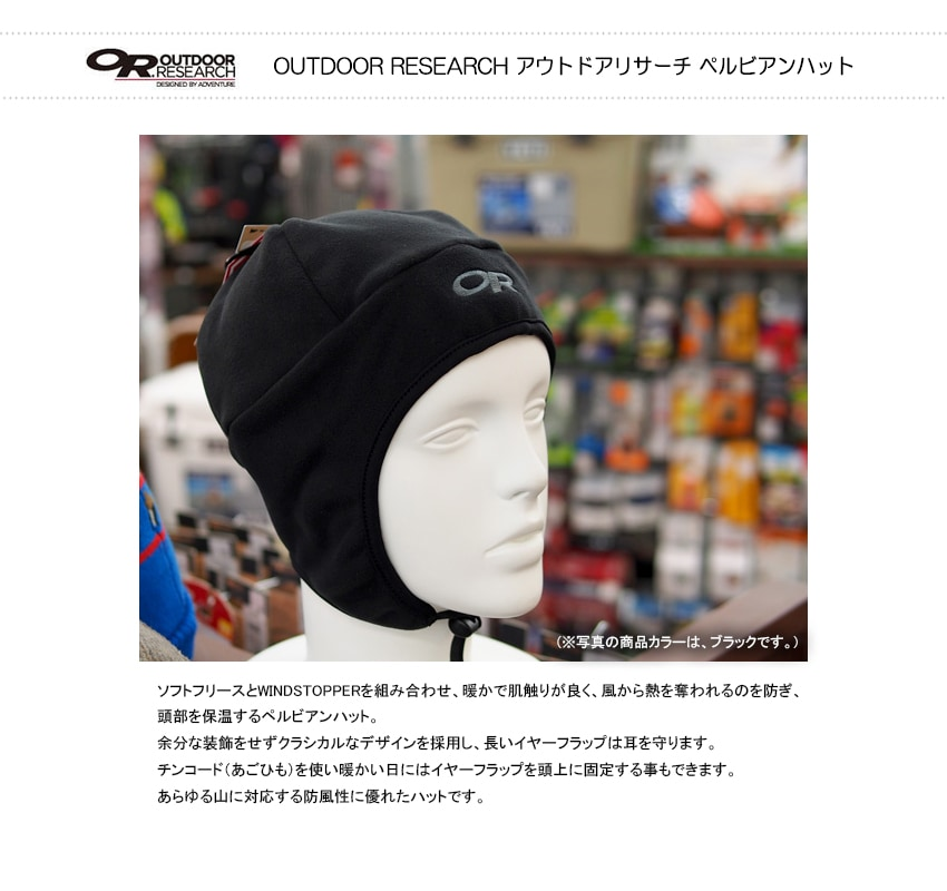 OUTDOOR RESEARCH ペルビアンハット