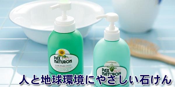 PAX NATURON パックスナチュロン紹介2